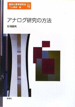 Download Anarogu kenkyū no hōhō PDF