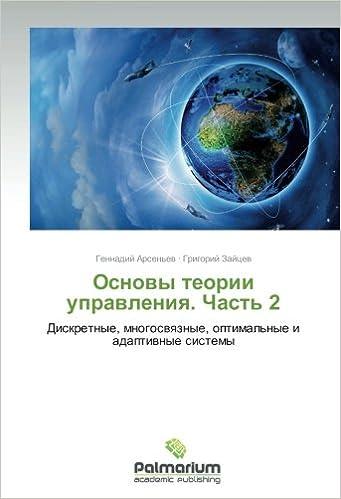 Book Osnovy teorii upravleniya. Chast' 2: Diskretnye, mnogosvyaznye, optimal'nye i adaptivnye sistemy (Russian Edition)