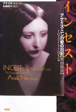 インセスト―アナイス・ニンの愛の日記 無削除版 1932~1934
