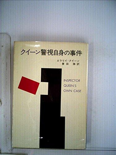 クイーン警視自身の事件 (ハヤカワ・ミステリ 375)