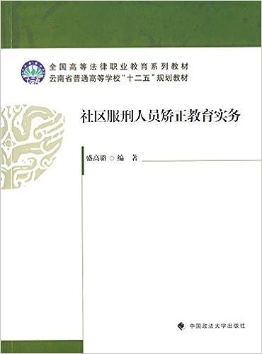 云南原始宗教史纲/云南宗教系列专史