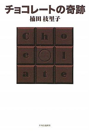 「神の食べ物」と言われるチョコレートの解体新書。チョコレートの奇跡