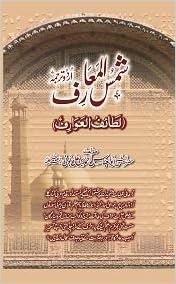 Shams-ul-Maarif: Mushtaq Book Corner: 9789693361551