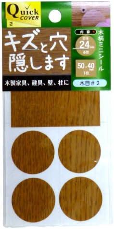 八幡ねじ キズトアナカクシマス(モクメミニシール) #2 50x40 1枚 24パイ 4枚