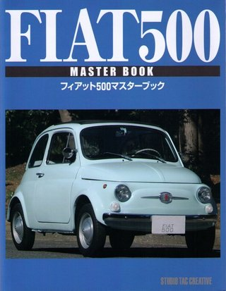 FIAT 500 MASTER BOOK (Japan Import)