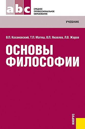 Кохановский яковлев жаров: основы философии. Учебник скачать.