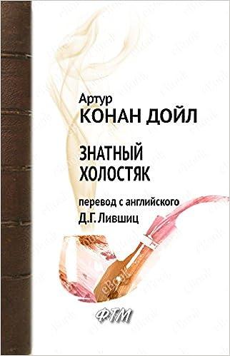 Forum kostenloser E-Book-Download Знатный холостяк (Приключения Шерлока Холмса) (Russian Edition) in German by Артур Конан Дойл
