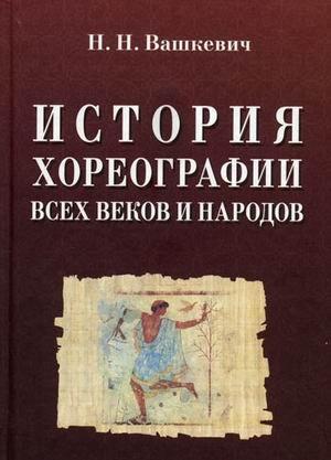 History of the choreography of all ages and nations / Istoriya khoreografii vsekh vekov i narodov