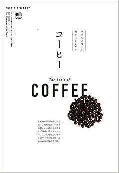 FOOD DICTIONARY コーヒー