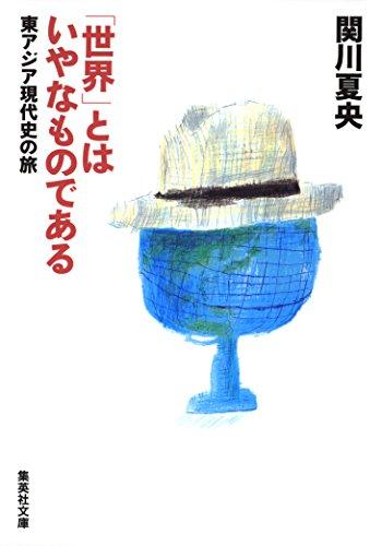 「世界」とはいやなものである――東アジア現代史の旅 (集英社文庫)