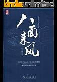 八面来风(完整图文版) (画说老北京古建筑)