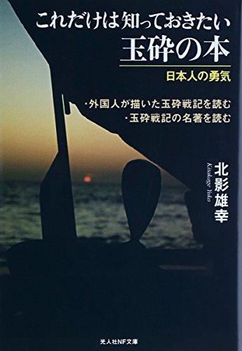 これだけは知っておきたい玉砕の本―日本人の勇気 (光人社NF文庫)
