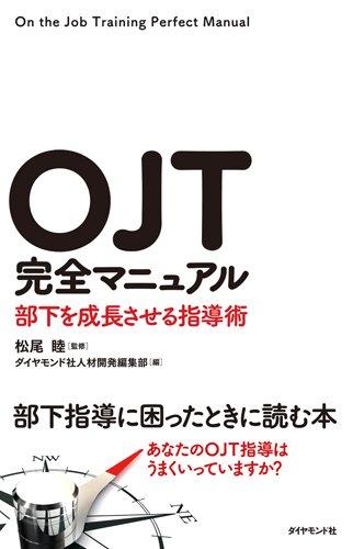 OJT完全マニュアル---部下を成長させる指導術