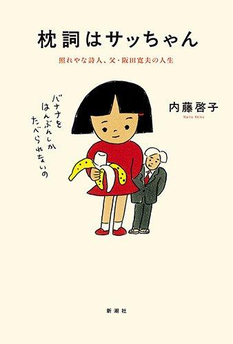枕詞はサッちゃん: 照れやな詩人、父・阪田寛夫の人生