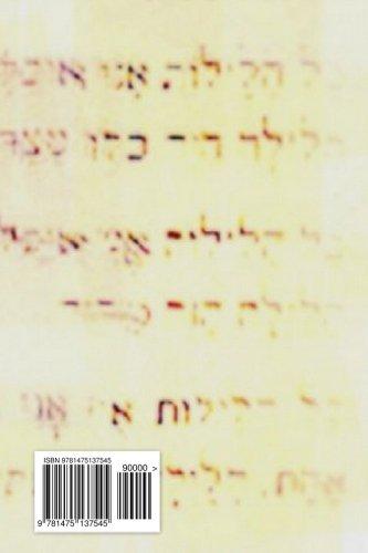 Risisei Leil Shimurim - Haggadah Shel Pesach (Hebrew Edition)