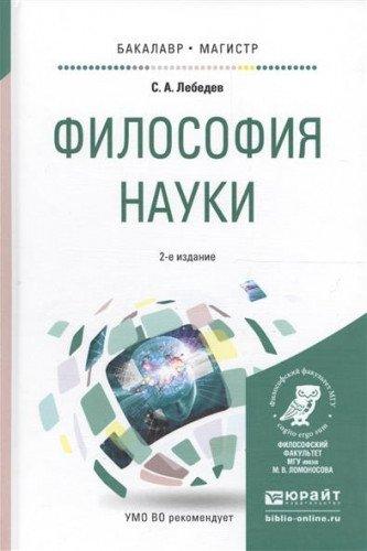 Read Online Filosofiya nauki. Uchebnoe posobie dlya bakalavriata i magistratury pdf epub