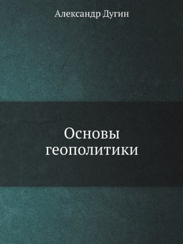 Foundations of Geopolitics (Russian Edition)