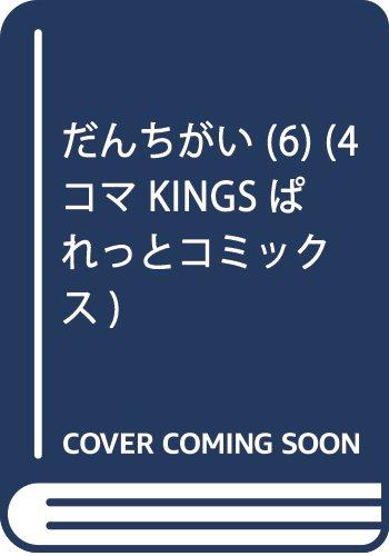だんちがい (6) (4コマKINGSぱれっとコミックス)