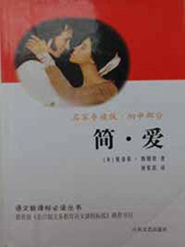 简爱 (Chinese Edition)