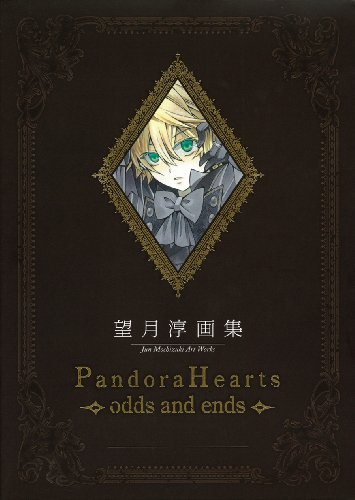 望月 淳 画集「PandoraHearts」 ~odds and ends~