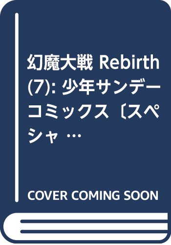 幻魔大戦 Rebirth(7): 少年サンデーコミックス〔スペシャル〕