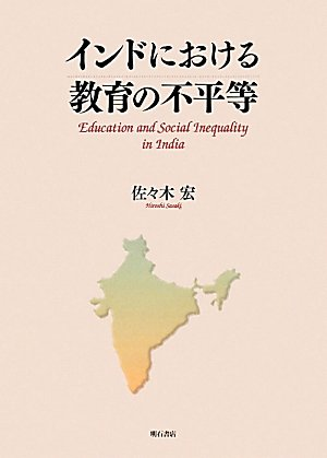 Download Indo ni okeru kyōiku no fubyōdō = Education and Social Inequality in India pdf epub