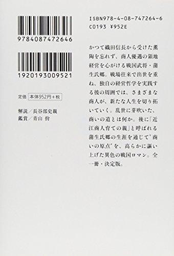 All one book novel Gamo Ujisato (Shueisha Bunko) (2000) ISBN: 4087472647 [Japanese Import]