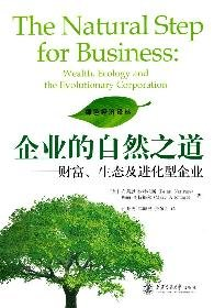 natural way business: wealth, ecology and evolution of enterprise