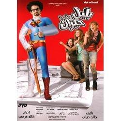 TÉLÉCHARGER FILM BOLBOL HAYRAN DVD