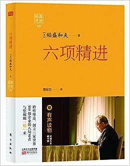 Book 稻盛开讲 5:六项精进(精装版)