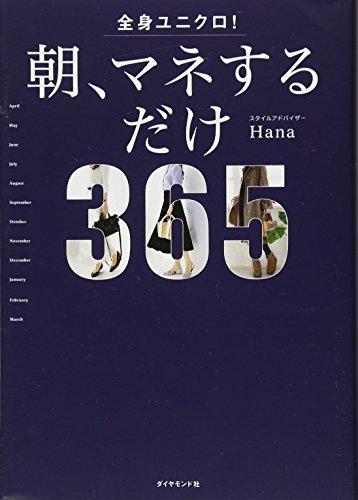 全身ユニクロ! 朝、マネするだけ = 365 days of coordinates