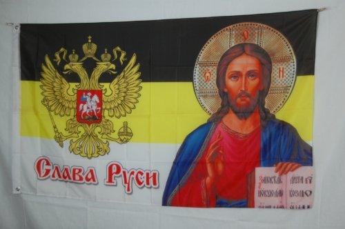 Russian Imperial Coat of Arms Eagle Tzar Czar with Jesus 3x5 Flag Banner