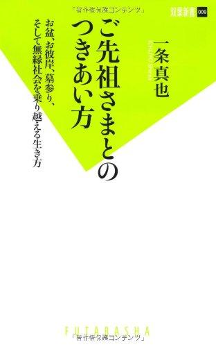 ご先祖さまとのつきあい方 (双葉新書(9))