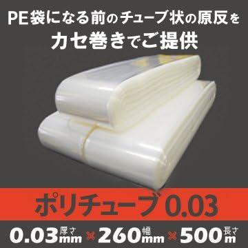 ポリチューブ 0.03mm厚 260mm×500m(1本)