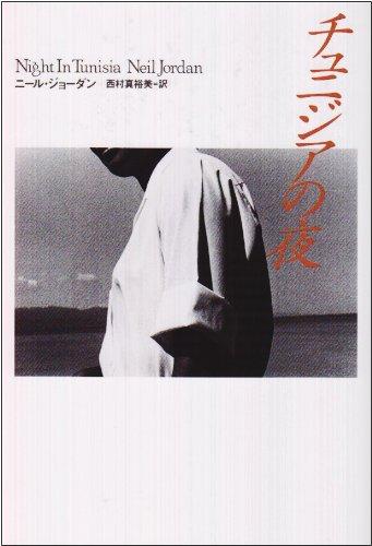 チュニジアの夜 (文学の冒険シリーズ)