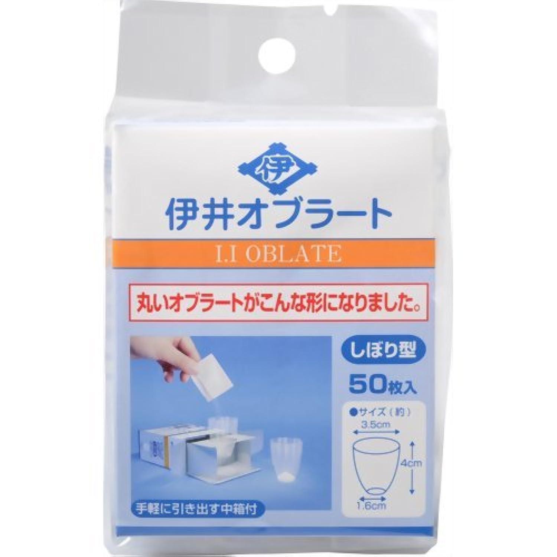 おくすりまとめ~る(用法別配薬袋) おくすり袋「空欄」50枚入 /7-4905-09