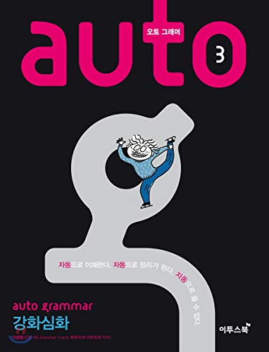 auto grammar Strengthening the autograph (2019) (Korean Edition)