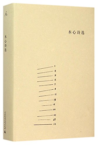 Poetry Anthology of Muxin (Chinese Edition)