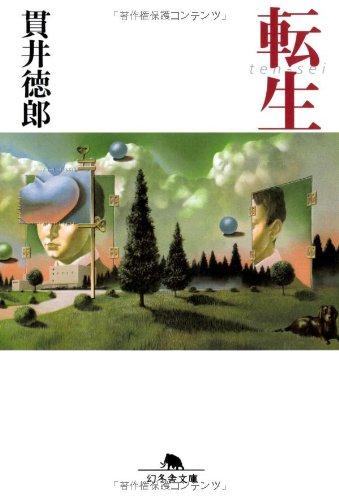 転生 (幻冬舎文庫)