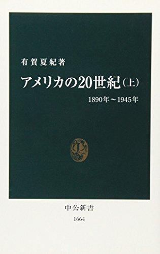 アメリカの20世紀〈上〉1890年~1945年 (中公新書)