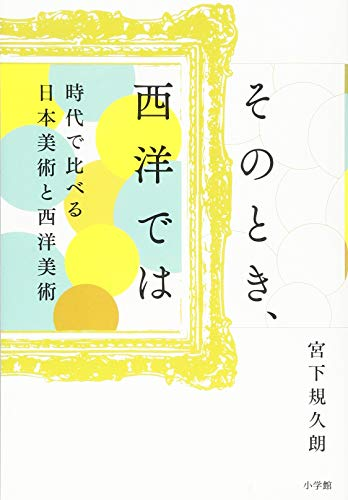 そのとき、西洋では: 時代で比べる日本美術と西洋美術