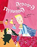 img - for Waking Beauty - Hebrew Book for Kids book / textbook / text book