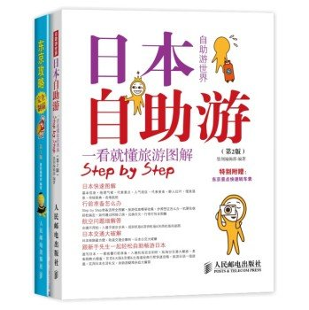 Japan Travel Collection Set: Japan Tours (2nd Edition) + Tokyo Raiders complete system of hegemony (5th Edition) (set of 2)(Chinese Edition)