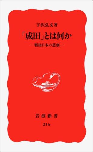 「成田」とは何か―戦後日本の悲劇 (岩波新書)