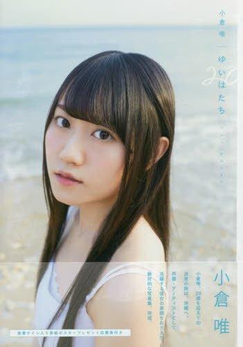 小倉唯写真集「ゆいはたち」 (TOKYO NEWS MOOK)