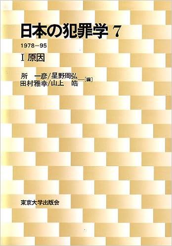 日本の犯罪学〈7〉1978‐95(1)―原...