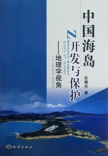 Chinese Island Exploration and Protection -- From a Geographical View (Chinese Edition)