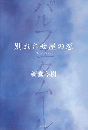 別れさせ屋の恋 (一般書)