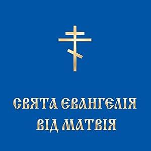 Evangelie vid Matvija Audiobook
