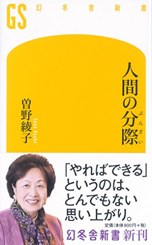 人間の分際 (幻冬舎新書)
